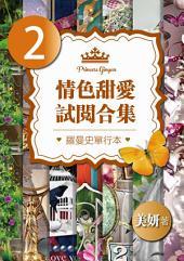 #2.琴研情色言情小說試閱合集·第2卷(限)