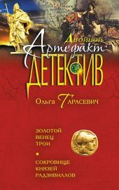 Золотой венец Трои. Сокровище князей Радзивиллов (сборник)