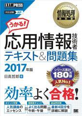 情報処理教科書 応用情報技術者 テキスト&問題集 2017年版