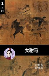女驸马-汉语阅读理解 Level 1 , 有声朗读本: 汉英双语