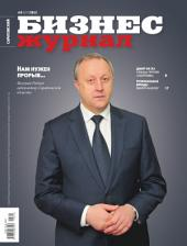 Бизнес-журнал, 2012/10: Саратовская область