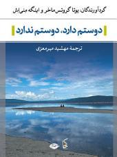 Doostam Darad, Doostam Nadarad: دوستم دارد، دوستم ندارد