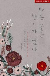 마른 꽃은 향기가 없다(개정판)