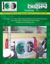 পাক্ষিক আহ্মদী - নব পর্যায় ৭৫বর্ষ | ১০তম সংখ্যা | ৩০শে নভেম্বর, ২০১২ইং | The Fortnightly Ahmadi - New Vol: 75 - Issue: 10 - Date: 30th November 2012