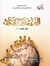 العربية بين يديك - كتاب الطالب 1 - التقديم والمقدمة
