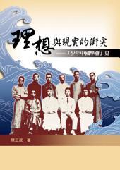 理想與現實的衝突: 「少年中國學會」史