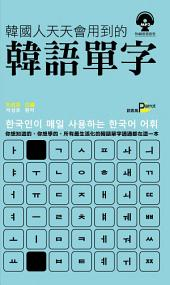 韓國人天天會用到的韓語單字: 語言鳥文化008