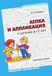 Лепка и аппликация с детьми 6-7 лет: конспекты занятий