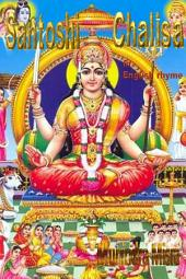 Santoshi Chalisa In English Rhyme: Chants of Hindu Gods & Goddesses
