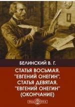 """Статья восьмая. """"Евгений Онегин"""". Статья девятая. """"Евгений Онегин"""" (Окончание)"""