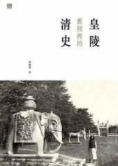 皇陵舊照裡的清史