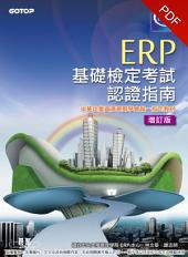 ERP基礎檢定考試認證指南 增訂版(電子書)
