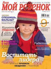 Журнал «Лиза. Мой ребенок»: Выпуски 11-2014