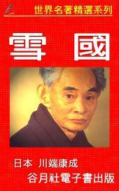 雪國: 世界文學-小說名著精選, 第 1 卷