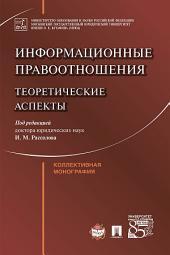 Информационные правоотношения: теоретические аспекты. Коллективная монография