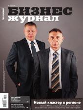 Бизнес-журнал, 2014/03: Пензенская область