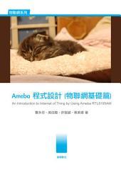 Ameba程式設計(物聯網基礎篇): An Introduction to Internet of Thing by Using Ameba RTL8195AM