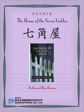 The House of the Seven Gables (七角屋)