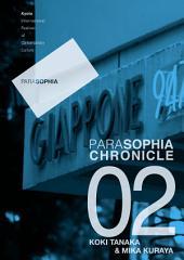 "Parasophia Chronicle vol. 1 no. 2 (iss. 2): Koki Tanka & Mika Kuraya ""abstract speaking—participating in the Venice Biennale"""