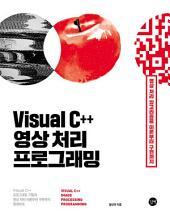 Visual C++ 영상 처리 프로그래밍: 영상 처리 알고리즘을 이론부터 구현까지