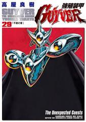 強殖裝甲GUYVER (29)