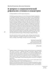 К вопросу о социологической рефлексии: утопии и симметрия