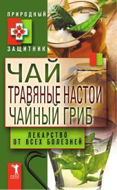 Чай, травяные настои, чайный гриб: лекарство от всех болезней