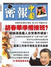 《中國密報》第5期: 胡春華準備接班?(PDF)