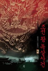 조선 왕 독살사건 2: 효종에서 고종까지