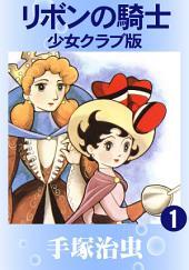 リボンの騎士(少女クラブ版) 1巻