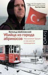 Убийца из города абрикосов. Незнакомая Турция – о чем молчат путеводители