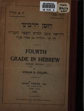 הזמן הראשון להוראת השפה העברית: כרך 4