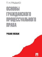 Основы гражданского процессуального права