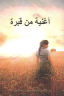 Song of the Lark  Arabic Edition  PDF