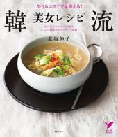 韓流美人食譜: 韓流美女レシピ