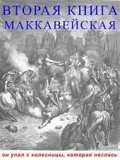 Аудиобиблия. Вторая Книга Маккавейская: Сорок Восьмая Ветхозаветная Книга в Русской Библии с Параллельными Местами и Аудио Озвучиванием