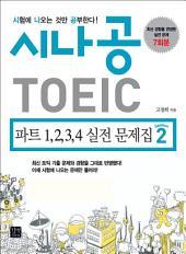 시나공 TOEIC 파트 1,2,3,4 실전 문제집 시즌2