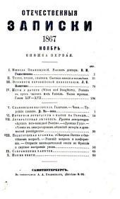 Отечественныя записки,: журнал литературный, политический и ученый, Том 175