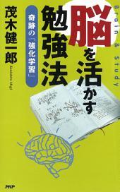 脳を活かす勉強法: 奇跡の「強化学習」