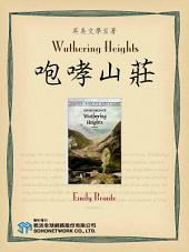 Wuthering Heights (咆哮山莊)