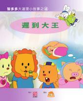 《遲到大王》智多多親子漫畫: Hong Kong ICAC Comics 香港廉政公署漫畫