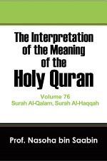 The Interpretation of The Meaning of The Holy Quran Volume 76 - Surah Al-Qalam, Surah Al-Haqqah