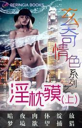 淫枕貘(上): 情色玄奇系列