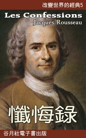 懺悔錄: 改變世界的經典--盧梭(Rousseau)