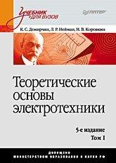 Теоретические основы электротехники. Учебник для вузов. 5-е изд: Том 1