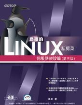 鳥哥的Linux私房菜--伺服器架設篇(第三版)(電子書): 第 3 卷