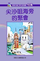 香港兒童文學名家精選•尖沙咀海旁的聚會