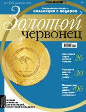 Золотой червонец No1 (26) 2014