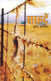 सरहदें (Hindi Sahitya): Sarhaden (Hindi Poetry)