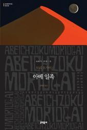 아베 일족 (세계문학전집 085)